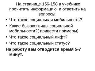 На странице 156-158 в учебнике прочитать информацию и ответить на вопросы: Ч