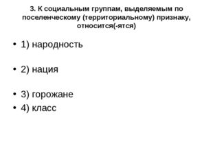 3. К социальным группам, выделяемым по поселенческому (территориальному) при