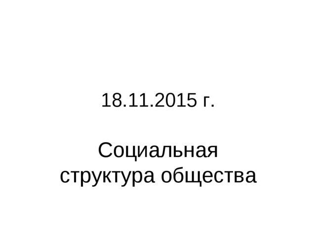 18.11.2015 г. Социальная структура общества