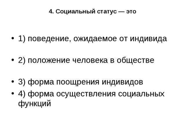 4. Социальный статус — это 1) поведение, ожидаемое от индивида       ...