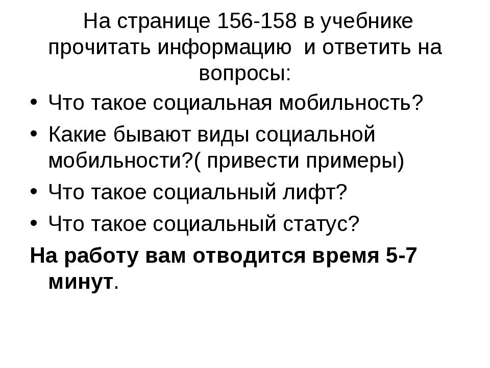 На странице 156-158 в учебнике прочитать информацию и ответить на вопросы: Ч...