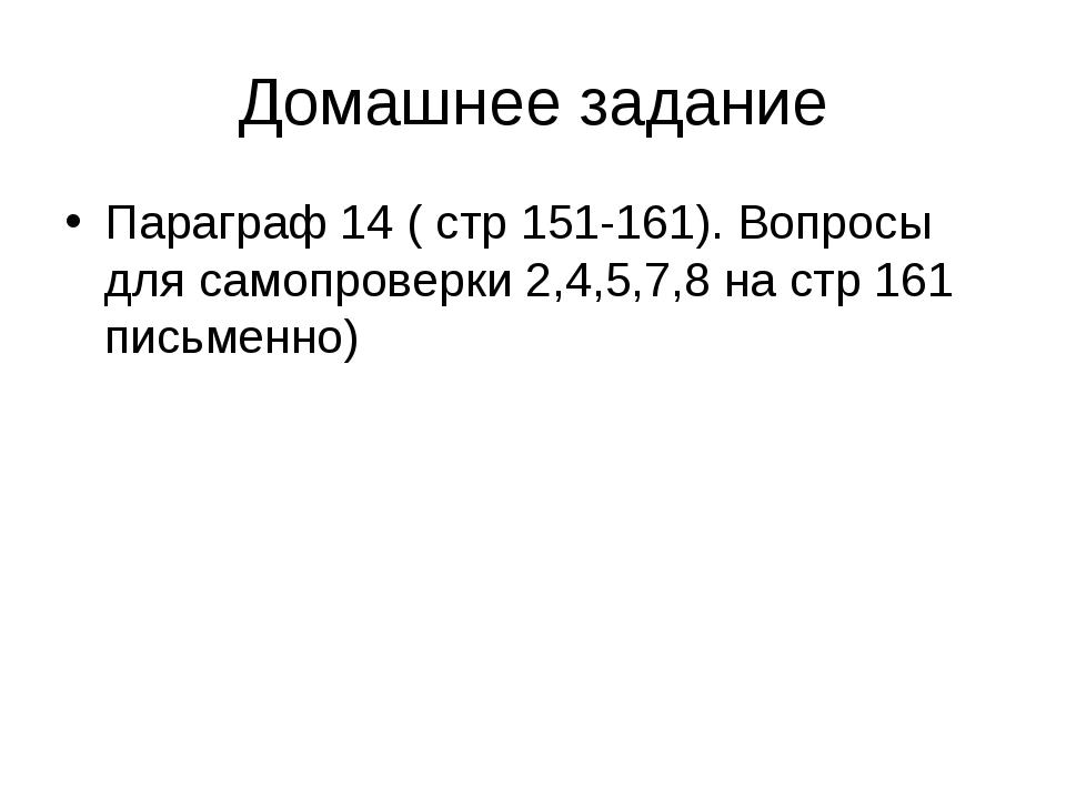 Домашнее задание Параграф 14 ( стр 151-161). Вопросы для самопроверки 2,4,5,7...