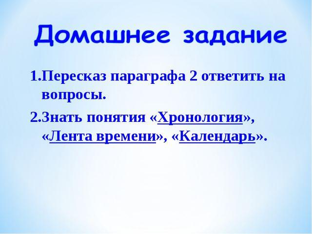 1.Пересказ параграфа 2 ответить на вопросы. 2.Знать понятия «Хронология», «Ле...