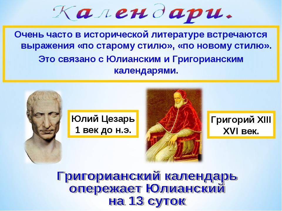 Очень часто в исторической литературе встречаются выражения «по старому стилю...