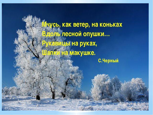Мчусь, как ветер, на коньках Вдоль лесной опушки… Рукавицы на руках, Шапки н...
