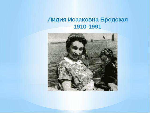 Лидия Исааковна Бродская 1910-1991