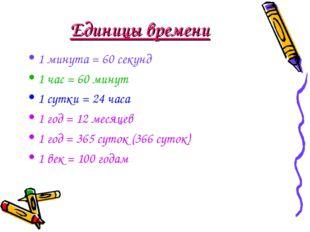 Единицы времени 1 минута = 60 секунд 1 час = 60 минут 1 сутки = 24 часа 1 год