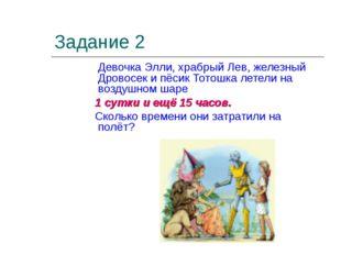 Задание 2 Девочка Элли, храбрый Лев, железный Дровосек и пёсик Тотошка летел