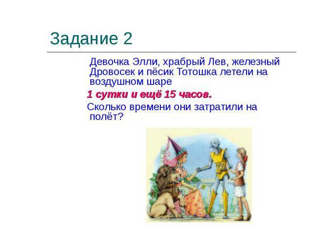 Задание 2 Девочка Элли, храбрый Лев, железный Дровосек и пёсик Тотошка летел...