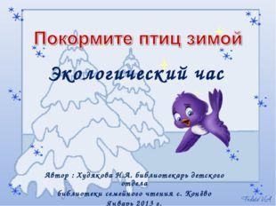 Автор : Худякова Н.А. библиотекарь детского отдела библиотеки семейного чтени