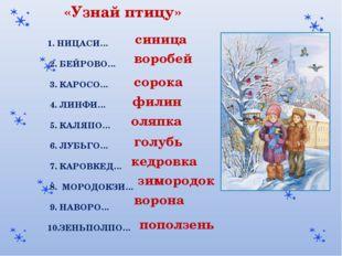 «Узнай птицу» 1. НИЦАСИ… 2. БЕЙРОВО… 3. КАРОСО… 4. ЛИНФИ… 5. КАЛЯПО… 6. ЛУБЬГ