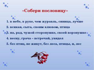 «Собери пословицу» 1. в небе, в руке, чем журавль, синица, лучше 2. всякая,