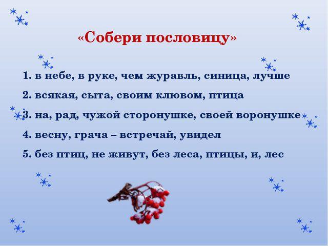 «Собери пословицу» 1. в небе, в руке, чем журавль, синица, лучше 2. всякая,...