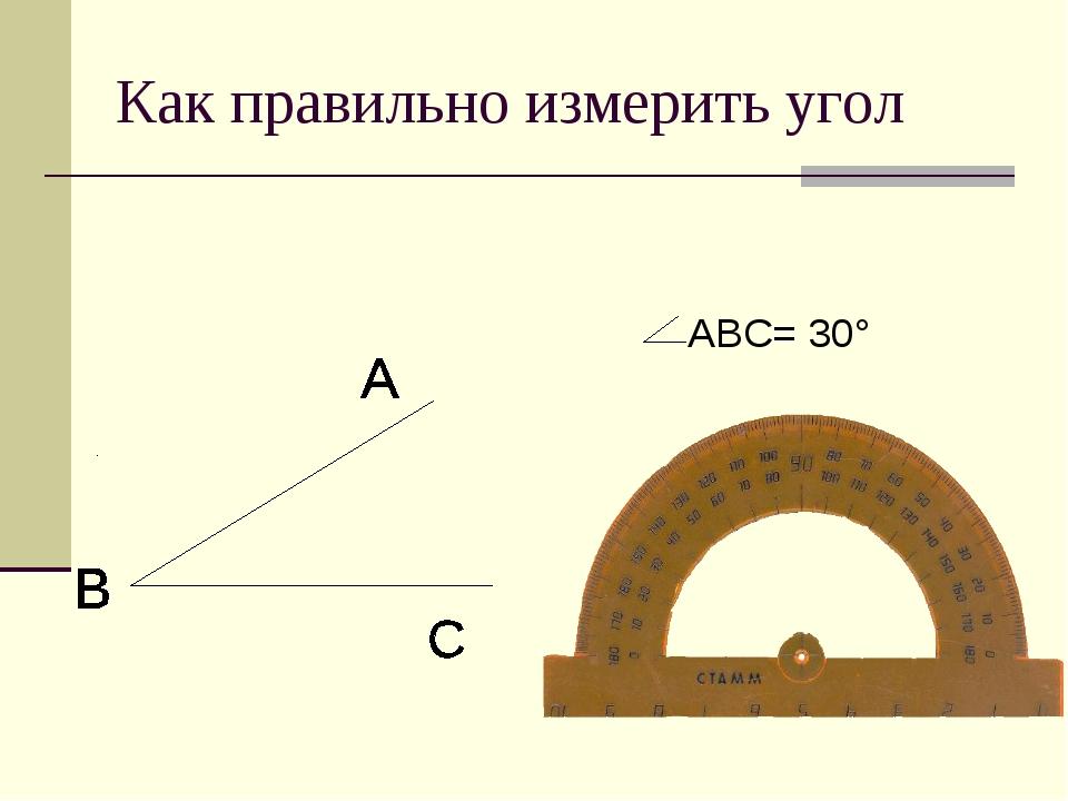 Как правильно измерить угол ABC= 30°