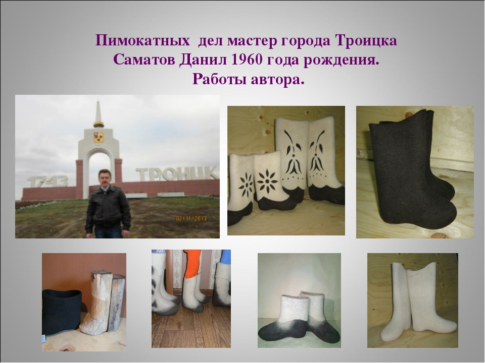 Пимокатных дел мастер города Троицка Саматов Данил 1960 года рождения. Работы...