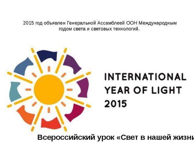 2015 год объявлен Генеральной Ассамблеей ООН Международным годом света и свет...