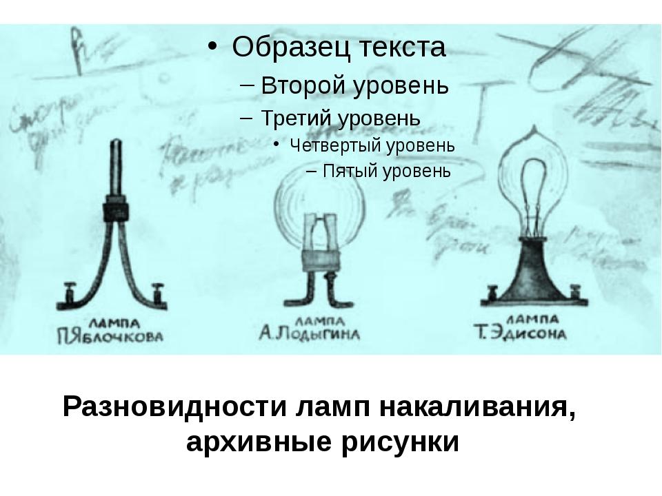 Разновидности ламп накаливания, архивные рисунки