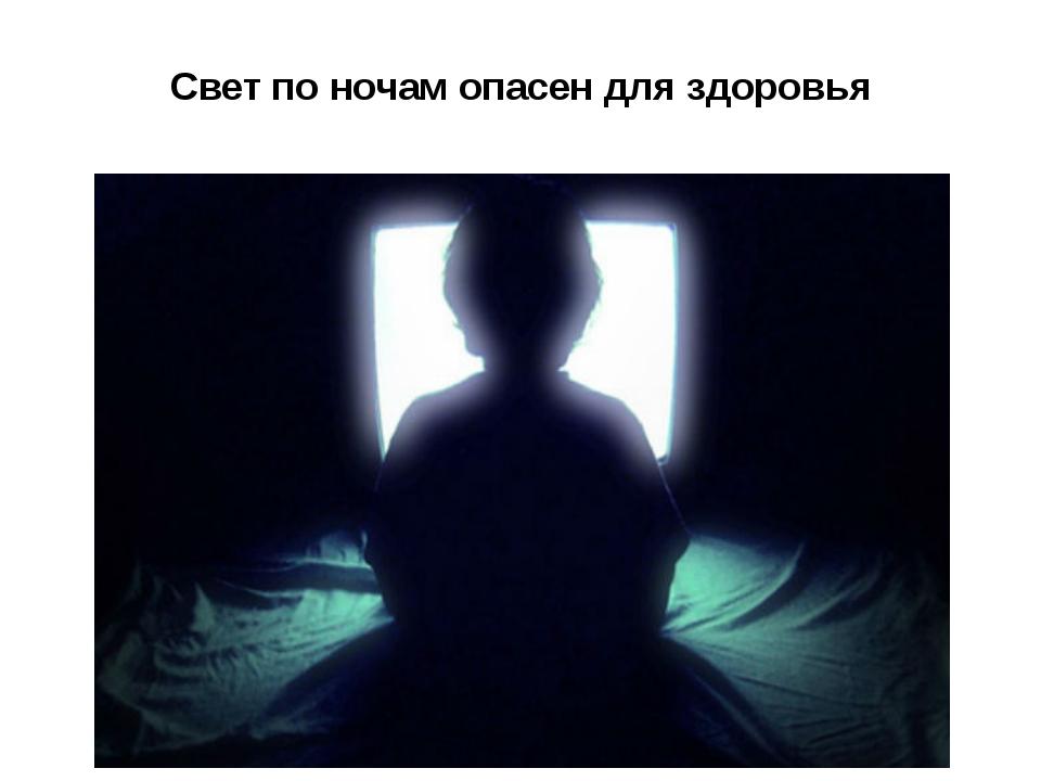 Свет по ночам опасен для здоровья