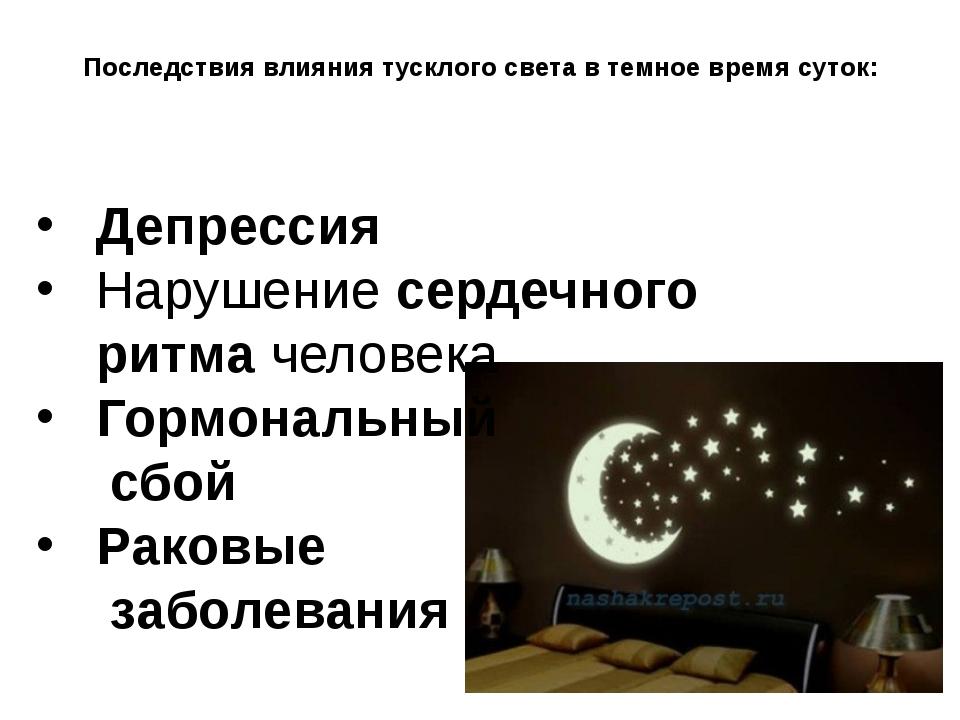 Последствия влияния тусклого света в темное время суток: Депрессия Нарушение...