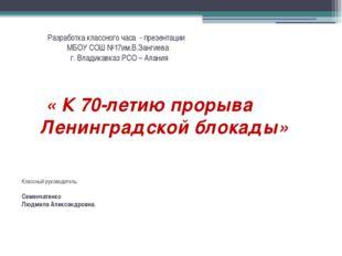 Разработка классного часа - презентации МБОУ СОШ №17им.В.Зангиева г. Владика