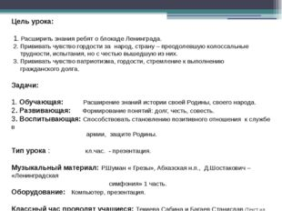 Цель урока: 1. Расширить знания ребят о блокаде Ленинграда. 2. Прививать чувс