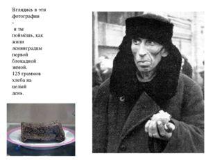 Вглядись в эти фотографии - и ты поймёшь, как жили ленинградцы первой блокадн