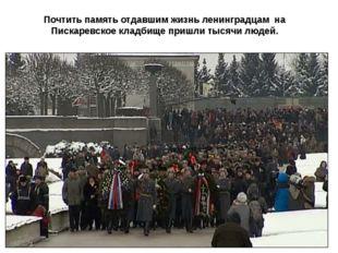 Почтить память отдавшим жизнь ленинградцам на Пискаревское кладбище пришли ты