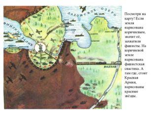 Посмотри на карту! Если земля нарисована коричневым, значит её, захватили фа