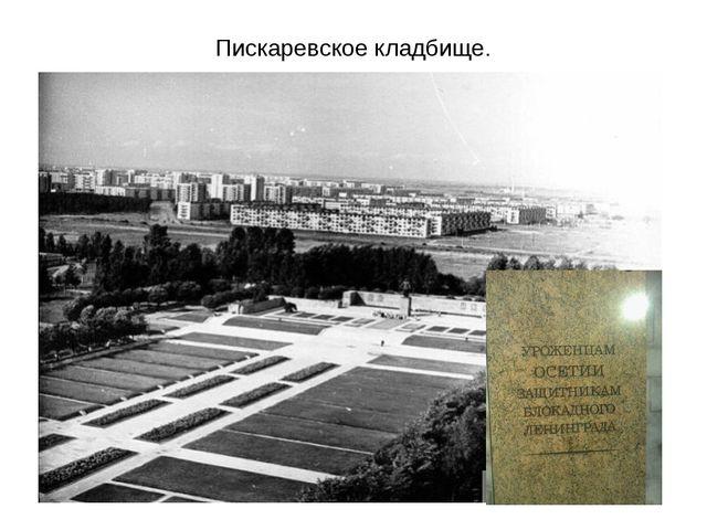 Пискаревское кладбище.
