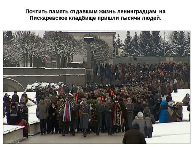 Почтить память отдавшим жизнь ленинградцам на Пискаревское кладбище пришли ты...