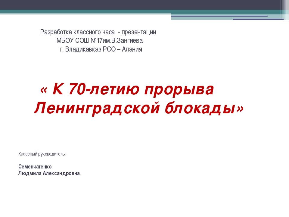 Разработка классного часа - презентации МБОУ СОШ №17им.В.Зангиева г. Владика...