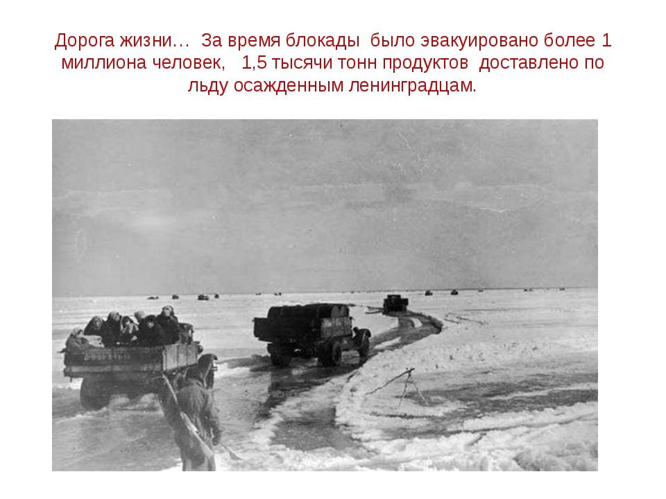 Дорога жизни… За время блокады было эвакуировано более 1 миллиона человек, 1,...