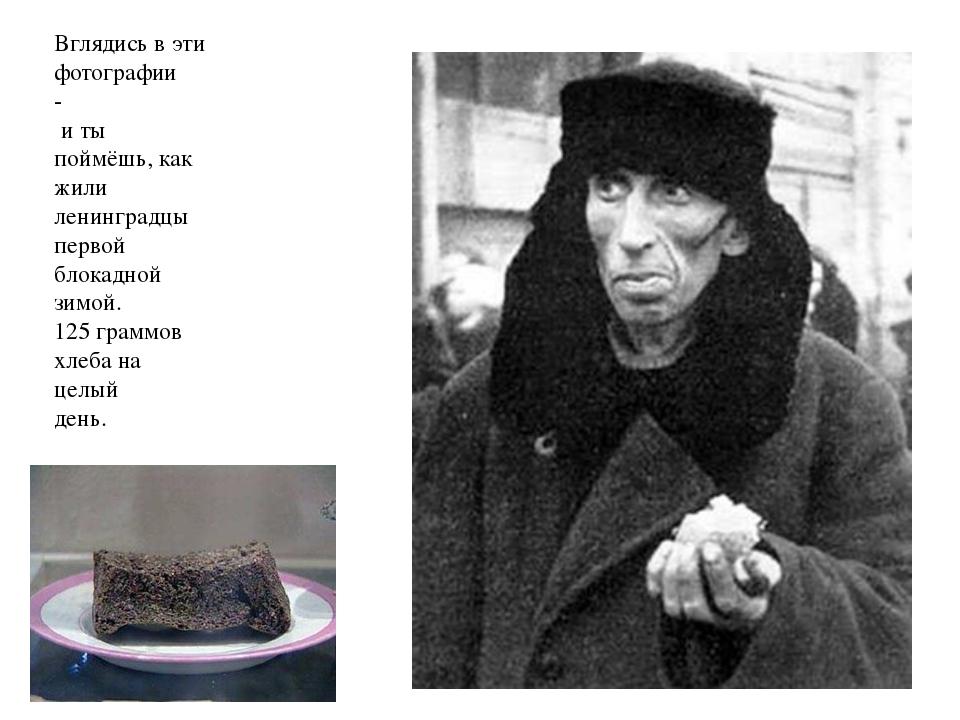 Вглядись в эти фотографии - и ты поймёшь, как жили ленинградцы первой блокадн...