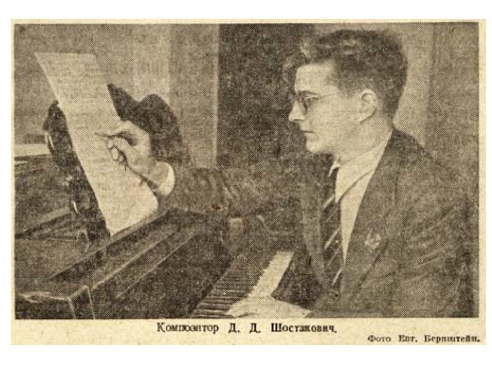 Музыкант:дшостакович