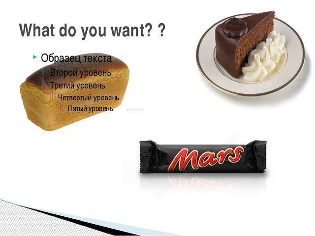 What do you want? ?