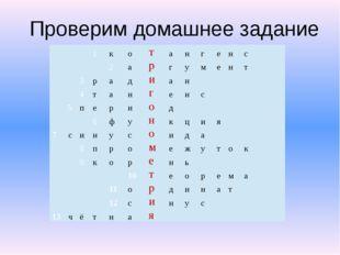 Проверим домашнее задание   1 к о т а н г е н с     2 а р г у м е н т