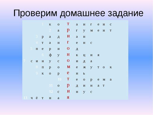 Проверим домашнее задание   1 к о т а н г е н с     2 а р г у м е н т ...
