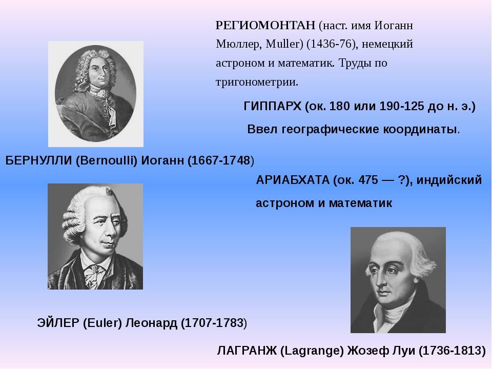 РЕГИОМОНТАН (наст. имя Иоганн Мюллер, Muller) (1436-76), немецкий астроном и...