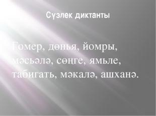 Сүзлек диктанты Гомер, дөнья, йомры, мәсьәлә, сөңге, ямьле, табигать, мәкалә,