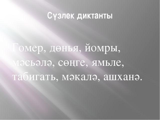 Сүзлек диктанты Гомер, дөнья, йомры, мәсьәлә, сөңге, ямьле, табигать, мәкалә,...