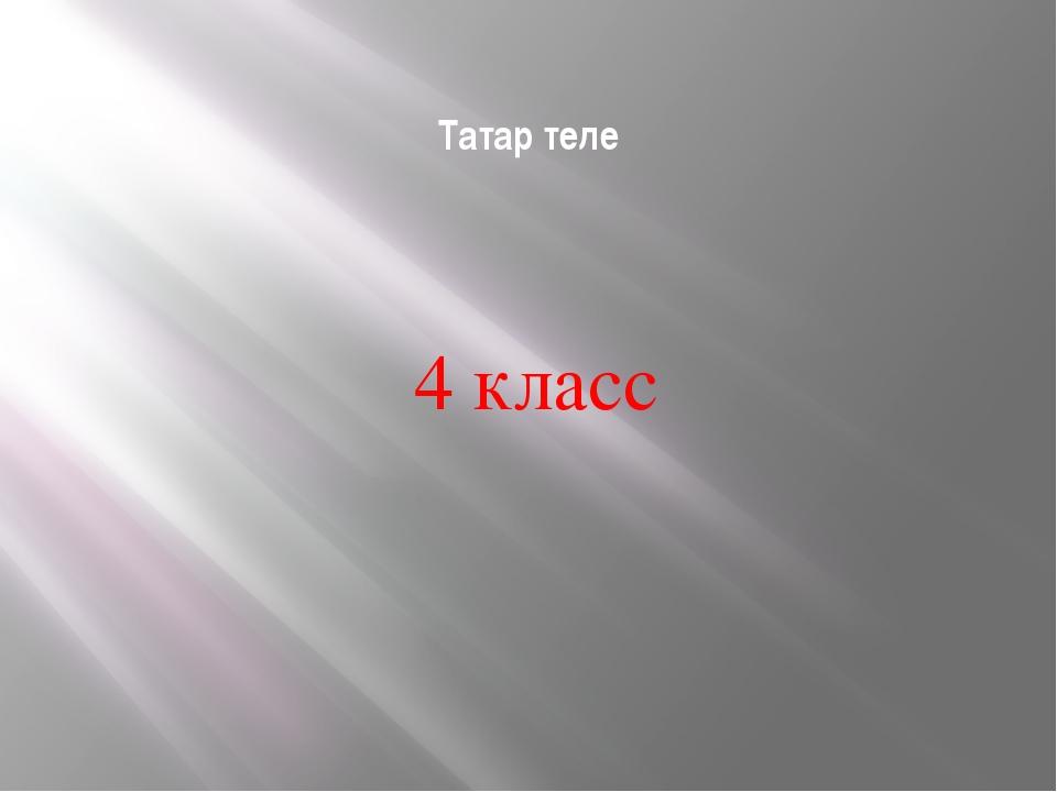 Татар теле 4 класс