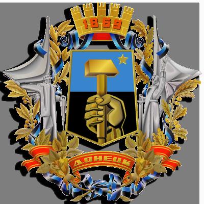 Большой_герб_Донецка.png