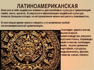 ЛАТИНОАМЕРИКАНСКАЯ Впитала в себя индейские элементы доколумбовых культур и ц