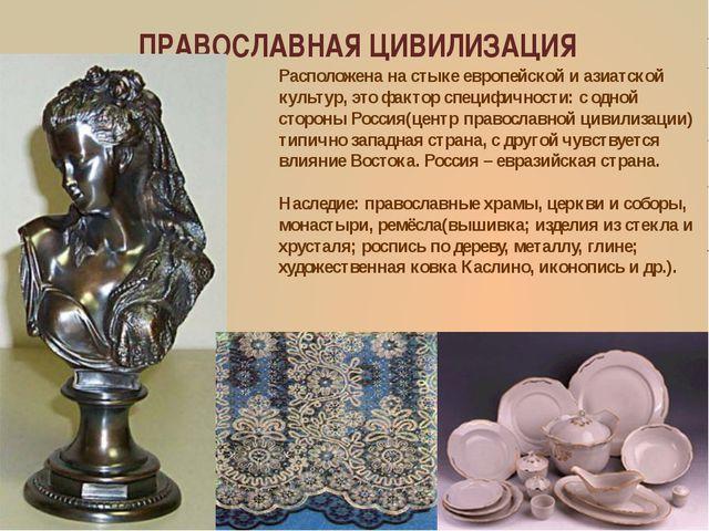 ПРАВОСЛАВНАЯ ЦИВИЛИЗАЦИЯ Расположена на стыке европейской и азиатской культур...