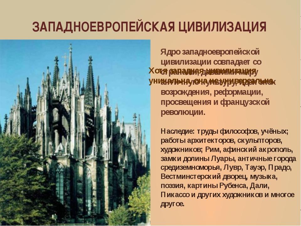 Ядро западноевропейской цивилизации совпадает со странами, давшими миру антич...