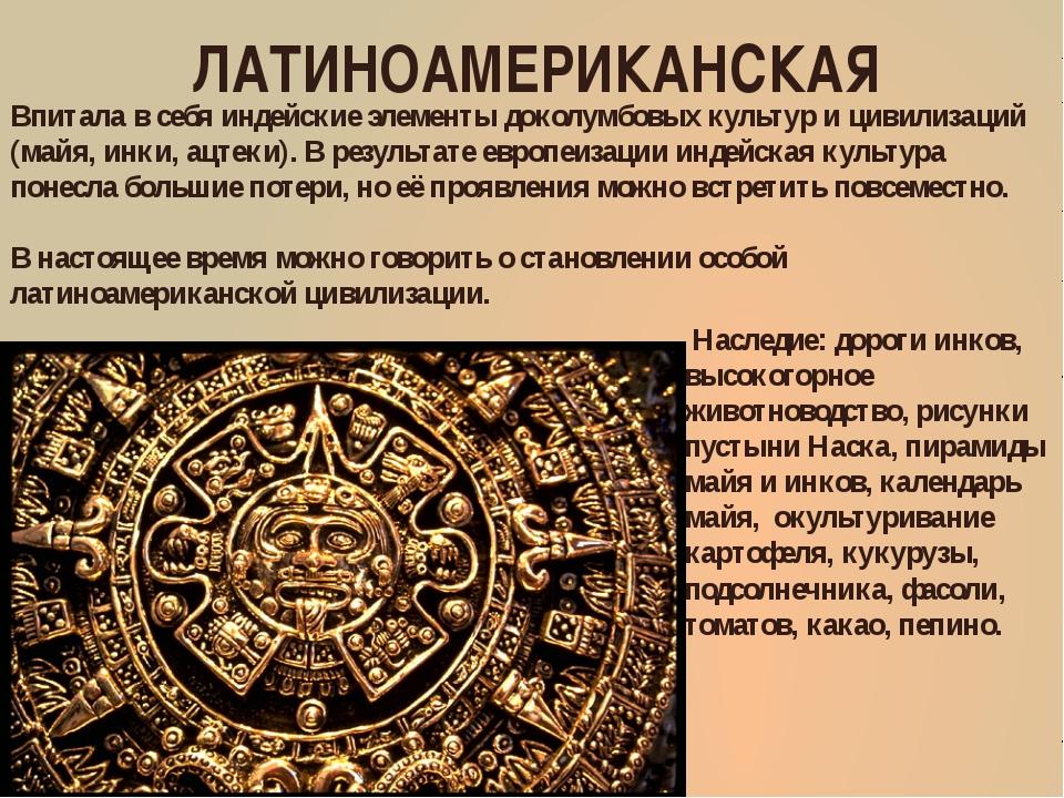ЛАТИНОАМЕРИКАНСКАЯ Впитала в себя индейские элементы доколумбовых культур и ц...