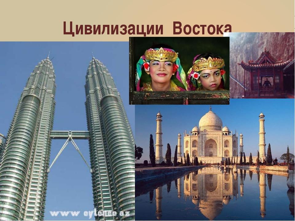 Цивилизации Востока