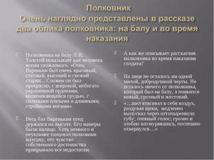 Полковника на балу Л.Н. Толстой показывает как человека всеми уважаемого. «От