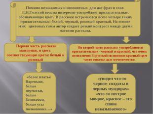 Помимо незнакомых и непонятных для нас фраз и слов Л.Н.Толстой весьма интерес