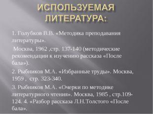 1. Голубков В.В. «Методика преподавания литературы». Москва, 1962 ,стр. 137-1